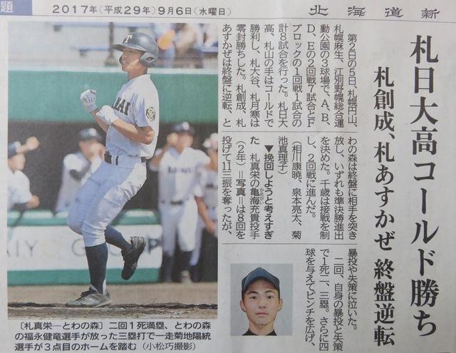 平成29年9月6日付.JPG