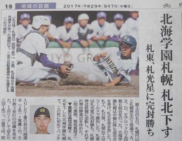 平成29年9月7日.JPG