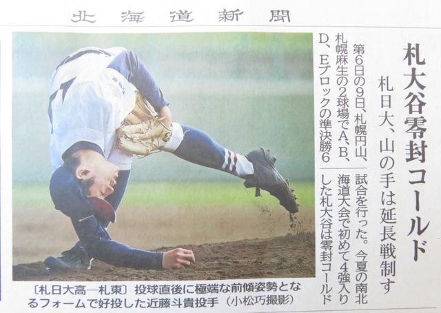 札幌東・近藤投手.JPG